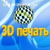 Мастерская 3D печати